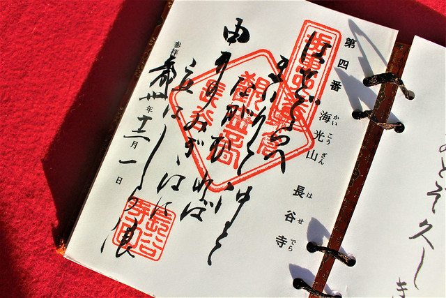 長谷寺(鎌倉)ご詠歌の御朱印(坂東三十三所)