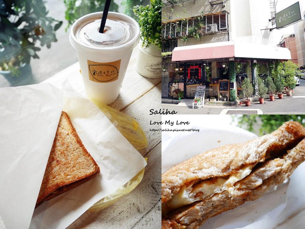 台北中山區農安街行天宮站附近好吃外帶早餐店推薦遇見美好 (10)
