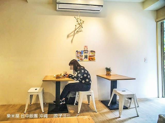 樂米屋 台中飯團 沖繩 13