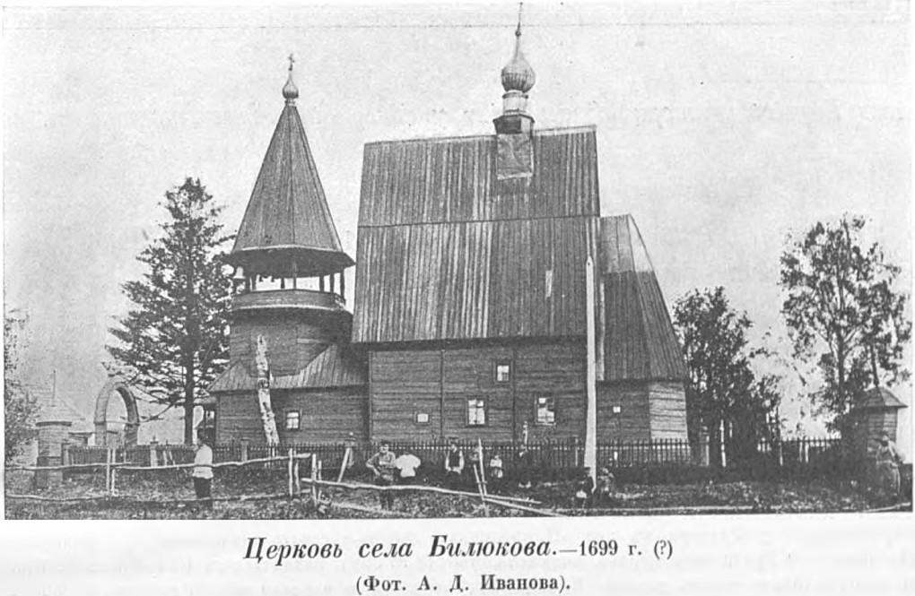 Плес церквоь из села Билюкова