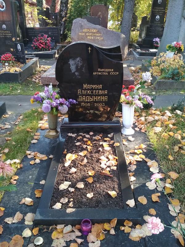 Москва - Новодевичье кладбище - Марина Ладынина