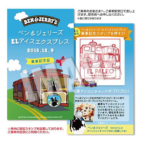 EL BEN&JERRY'S アイスエクスプレス☆乗車記念証