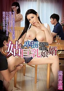 GVG-781 Erika Takigawa, A Son-in-law Who Aims For Big Tits Whose Mother-in-law Is Too Obscene