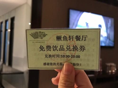 20181209 福州溫泉度假酒店_181212_0081