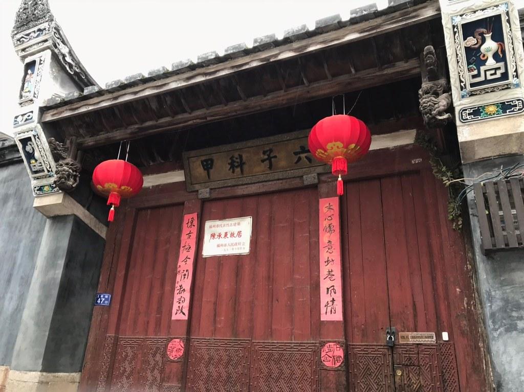 20181209 福州三坊七巷_181212_0027
