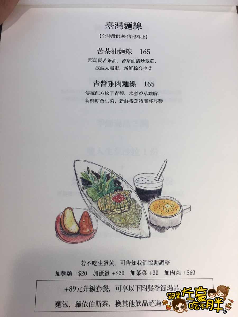 迪波波藝食館菜單-9