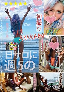 HONB-096 5 Girls' Soft Toys Per Week 2 Days In Salo