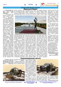 Ноябрь 2018г. №8(119) стр. 4