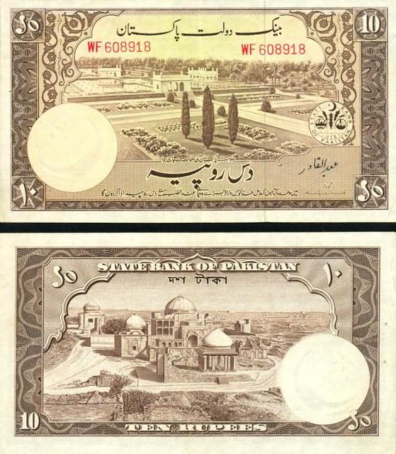 1 Rupia Pakistan 1951, P13