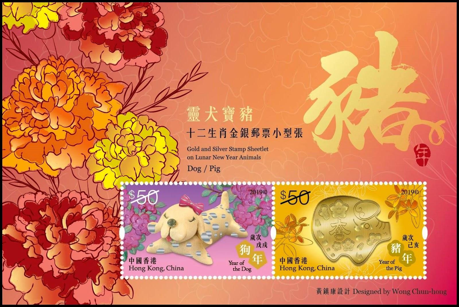 Hong Kong - Lunar New Year Animals (January 12, 2019) souvenir sheet - dog, pig