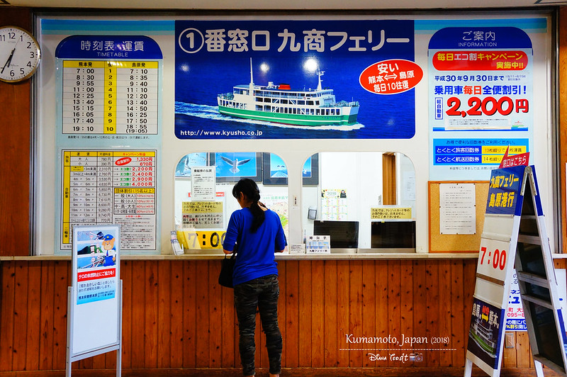 2018 Kumamoto-Shimabara Ferry