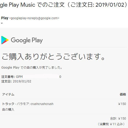 20190102_google_play
