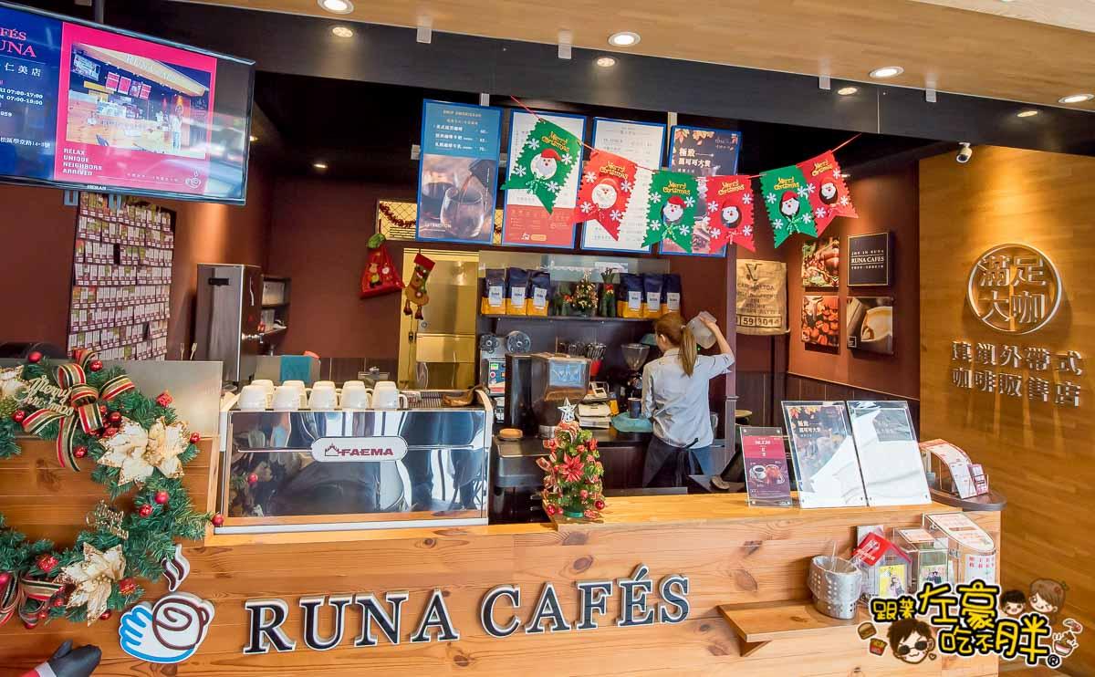 嚕娜咖啡runa-16