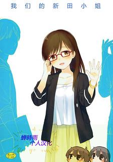 (C90) [Fuka Fuka (Sekiya Asami)] Bokutachi no Nitta-san 我们的新田小姐 (THE IDOLM@STER CINDERELLA GIRLS) [Chinese] [蝉時雨个人汉化]