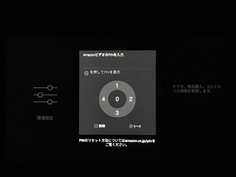 Amazon プライム・ビデオでPINを設定
