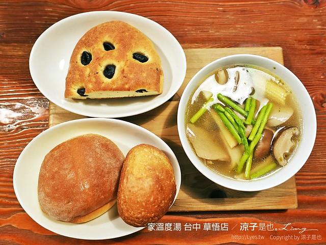 家溫度湯 台中 草悟店 4