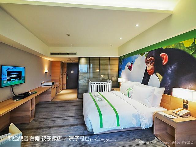 和逸飯店 台南 親子飯店 47