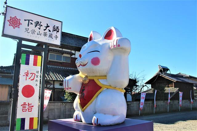 shimotsukedaishi003