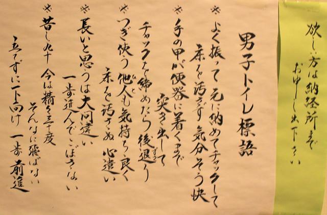 saimyouji001