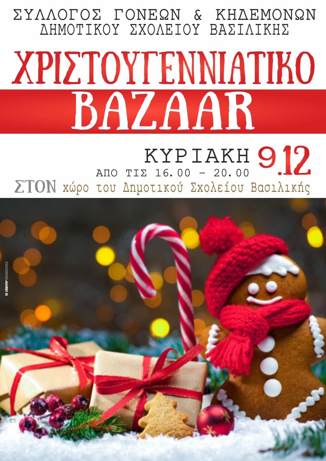 sillogos gonewn k kidemonwn vasilikis xwrio ai vasili bazaar afisa 2018