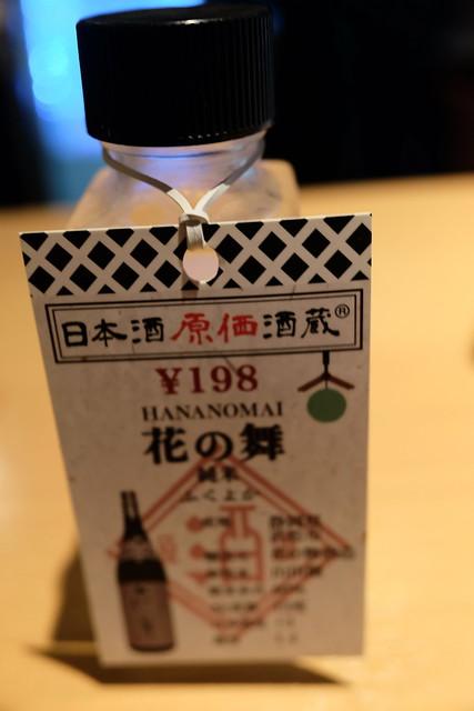 花の舞 日本酒原価酒蔵 秋葉原店 25