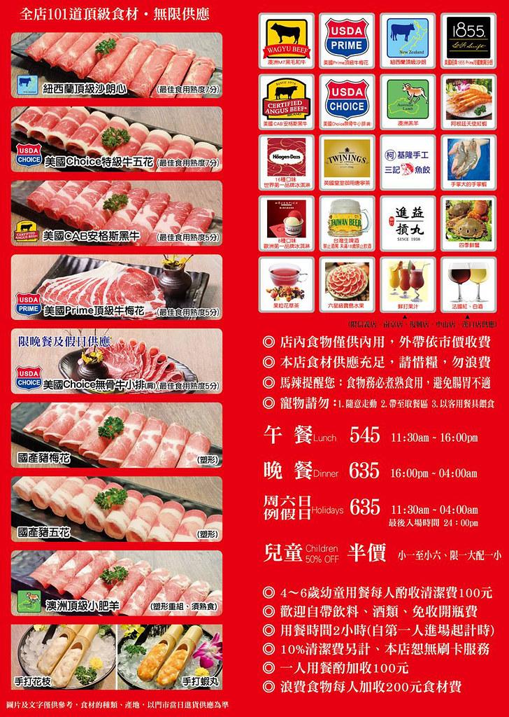 台北公館馬辣火鍋吃到飽價位價錢訂位菜單menu種類 (1)
