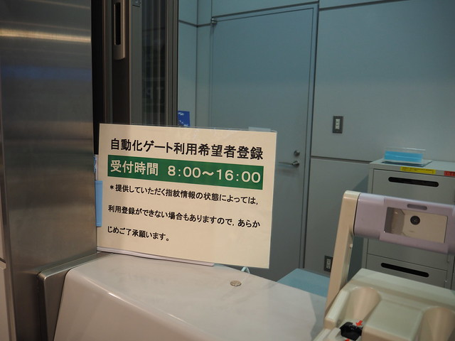 PC310180 自動化ゲート利用登録 成田国際空港 出国 登録方法