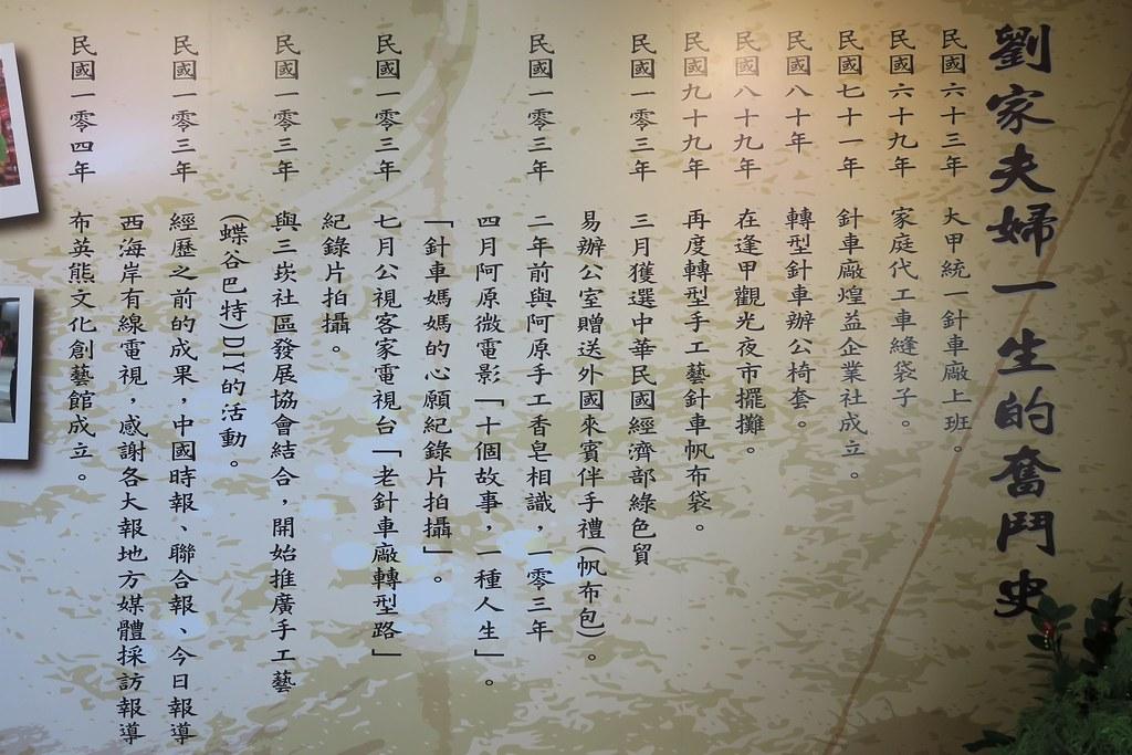 外埔布英熊文化創意館 (11)