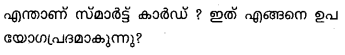 Plus Two Computer Application Model Question Papers Paper 3Q15