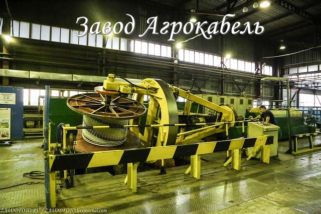 Завод Агрокабель