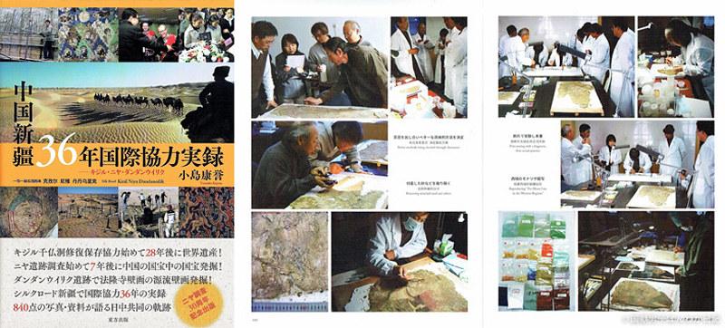 表紙・ダンダンウイリク遺跡発掘壁画の保護と模写