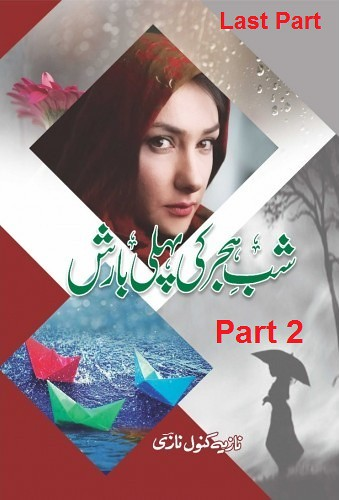 Shab E Hijar Ki Pehli Barish Last Part  is a very well written complex script novel which depicts normal emotions and behaviour of human like love hate greed power and fear, writen by Nazia Kanwal Nazi , Nazia Kanwal Nazi is a very famous and popular specialy among female readers