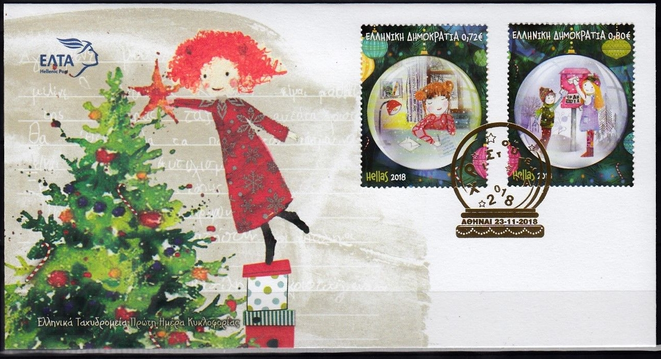 Greece - Christmas 2018 traditional gum stamps - First Day Cover #2
