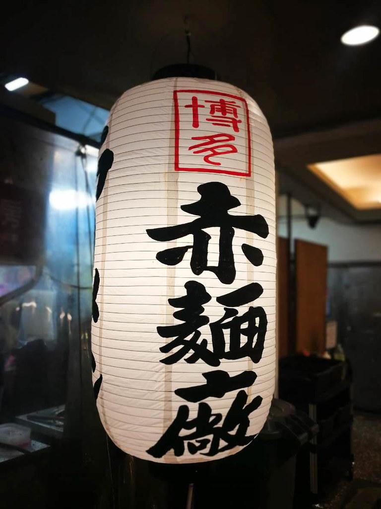 赤麵廠 レッドラーメン - 板橋 (1)