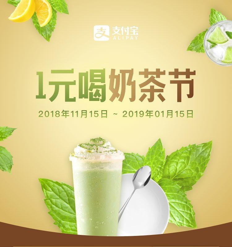 1元喝奶茶
