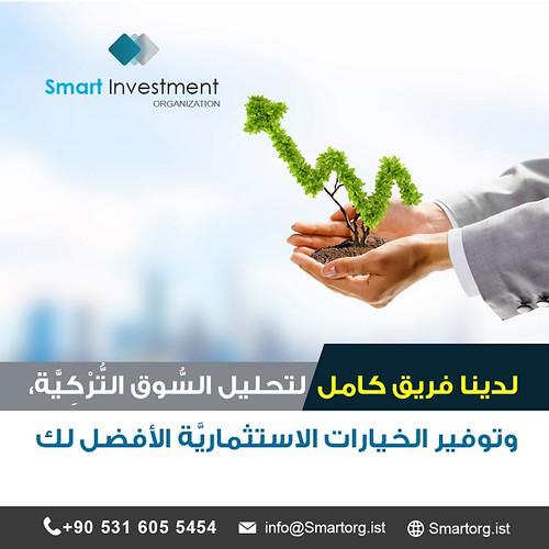 الأستثمار تركيا investment turkey 2019 45704393012_fb6047f5
