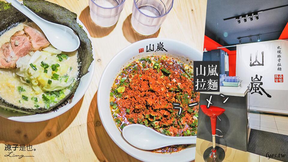 山嵐拉麵 台中一中 中友百貨美食 日本拉麵