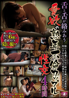 EYS-035 Love With Tongue And Tongue Intertwined A Mature Immorality Couple Fuck 4 Hours