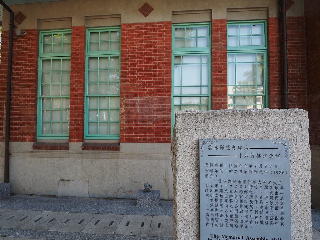 斗六老街 (2)