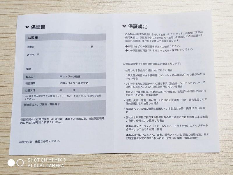 TP-Link Deco M9 Plus 開封 (17)