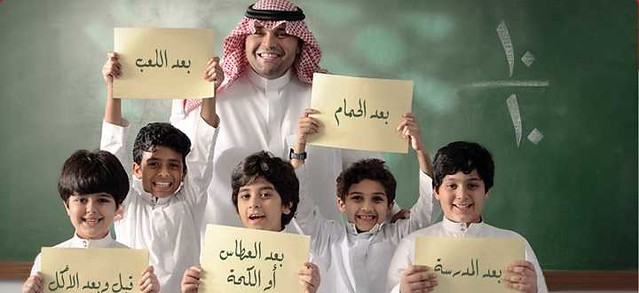 732 6 basic reasons our children misbehave in Saudi Arabia 03