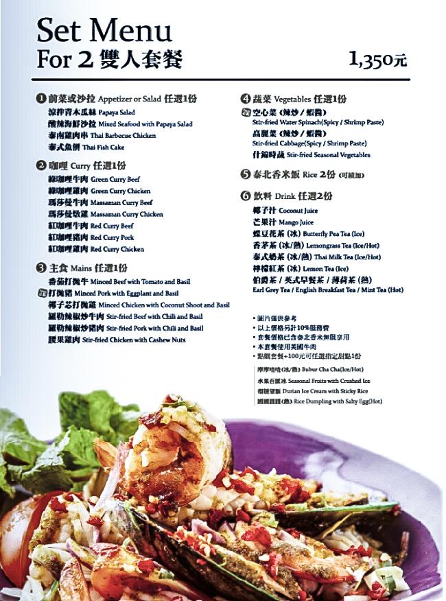nara 菜單