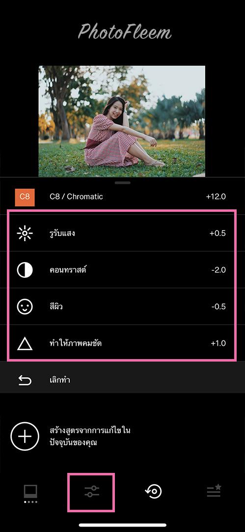 Chromatic-vsco-02