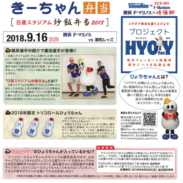 きーちゃん弁当2018