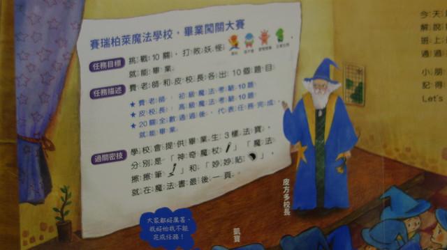 闖關活動@王宏哲《教養的真相》,親子天下出版