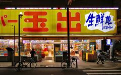 Japan: Osaka supermarket