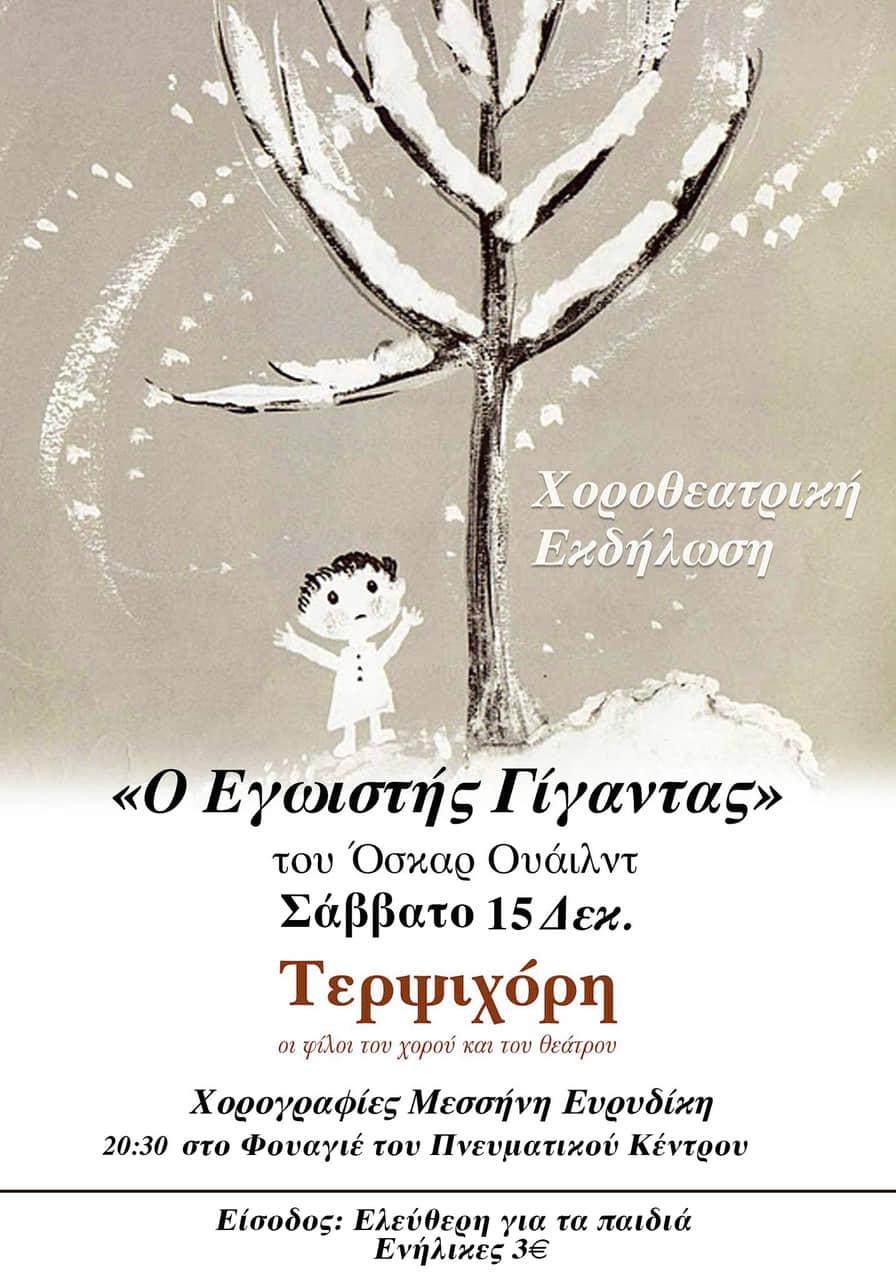 Ο Εγωιστής Γίγαντας - αφίσα
