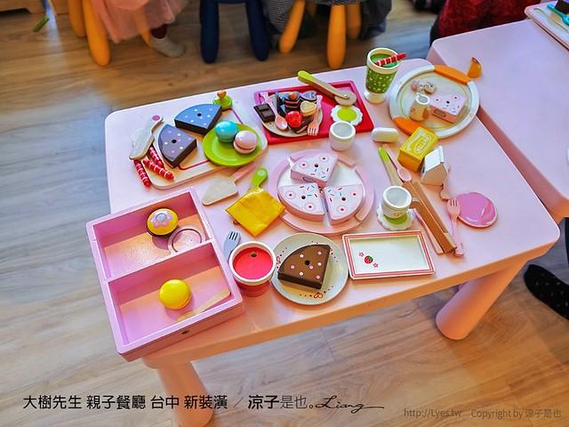 大樹先生 親子餐廳 台中 新裝潢 8