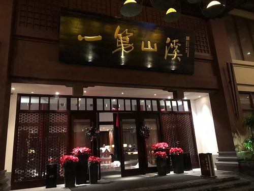 20181209 福州溫泉度假酒店_181212_0085