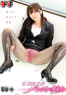 FSET-789 Beauty × Lusts × Sharks Charm Of Pantyhose Monkey Rui
